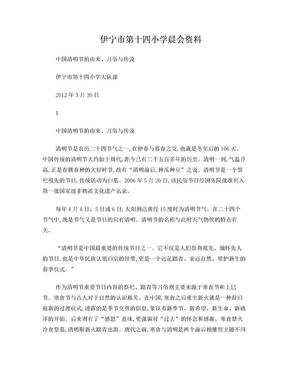 中国清明节的由来.doc