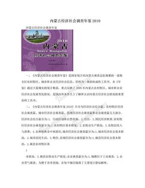 内蒙古经济社会调查年鉴2010.doc