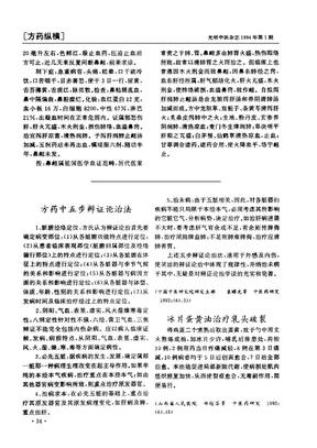 方药中五步辨证论治法.doc