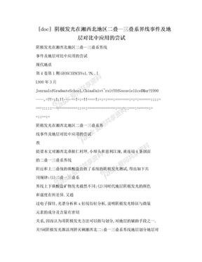 [doc] 阴极发光在湘西北地区二叠—三叠系界线事件及地层对比中应用的尝试.doc