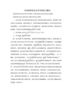 企事业单位办公室毕业实习报告.doc