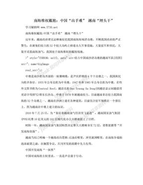 """南海维权尴尬:中国""""出手难"""" 越南""""埋头干"""".doc"""