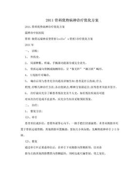 2011骨科优势病种诊疗优化方案.doc