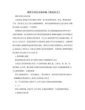 教师文明礼仪演讲稿[精选范文].doc