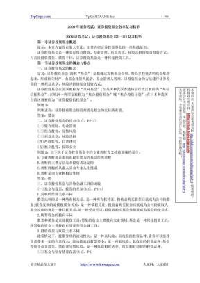 2009年证券考试:证券投资基金各章复习精华.doc