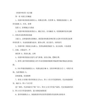 收银审核员考试复习试题(技师).doc