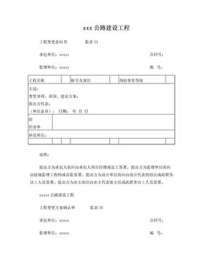 公路工程变更表格(全).doc