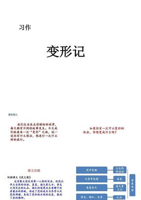 六年级上册语文课件-第一单元 习作:变形记 人教(部编版)(共14张PPT).pptx