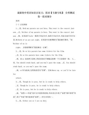 最新初中英语知识点复习:连词【专题专练】 分类测试卷—连词部分.doc