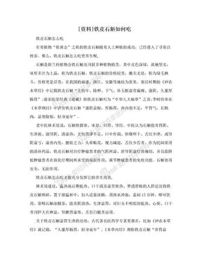 [资料]铁皮石斛如何吃.doc