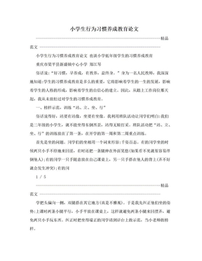 小学生行为习惯养成教育论文.doc