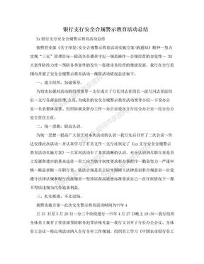 银行支行安全合规警示教育活动总结.doc
