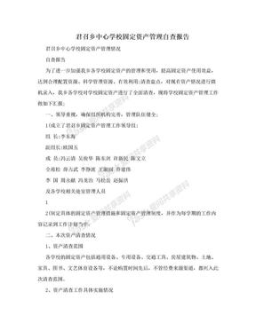 君召乡中心学校固定资产管理自查报告.doc