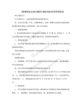 (俊领国际公寓式酒店)酒店委托经营管理协议.doc