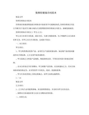 饮料经销商合同范本.doc