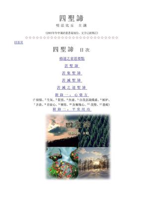 四聖諦 明法比丘.doc