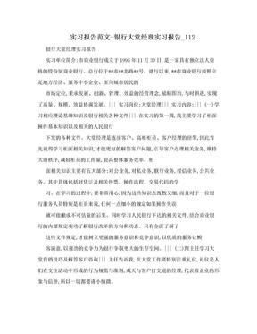实习报告范文-银行大堂经理实习报告_112.doc