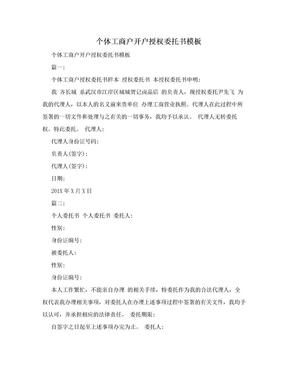 个体工商户开户授权委托书模板.doc