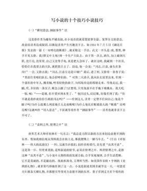 写小说的十个技巧小说技巧.doc