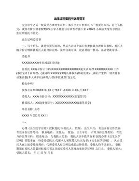 出生证明委托书优秀范本.docx