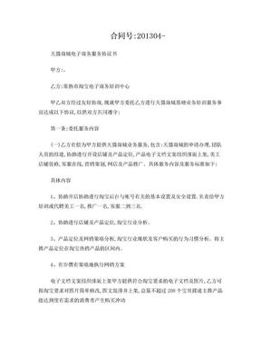 淘宝电子商务培训服务协议书.doc