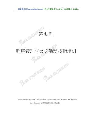 第七章、销售管理与公关活动技能培训.doc
