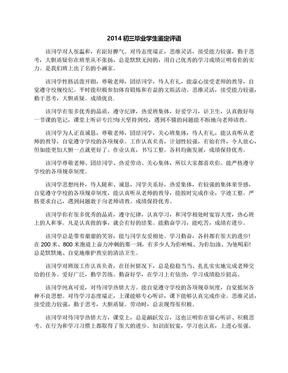 2014初三毕业学生鉴定评语.docx