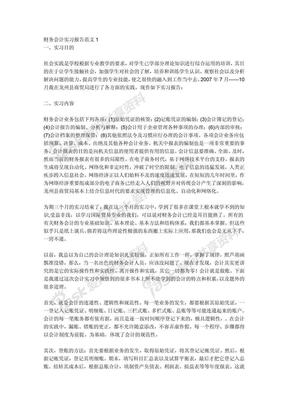 会计实习报告和日志:财务会计实习报告范文大全.pdf