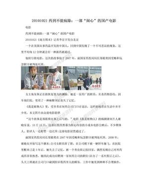 """20101021药到不能病除:一部""""闹心""""的国产电影.doc"""