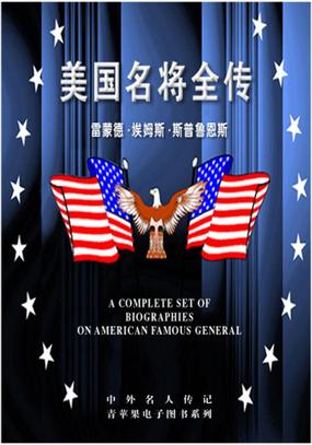 外国名人传记文学之《美国名将全传--雷蒙德·艾姆斯·斯普鲁恩斯》.pdf