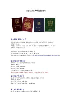 泰国签证办理流程.doc