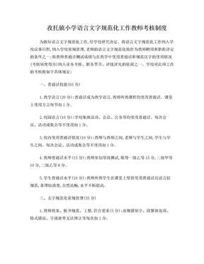 语言文字规范化工作教师考核制度.doc
