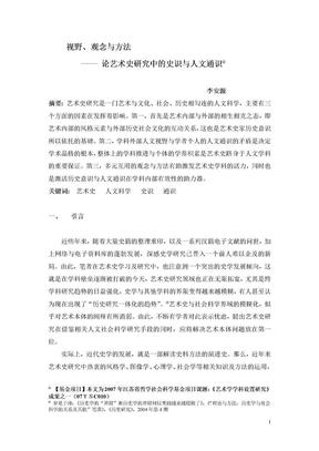 艺术史研究与人文学科通识教育.doc