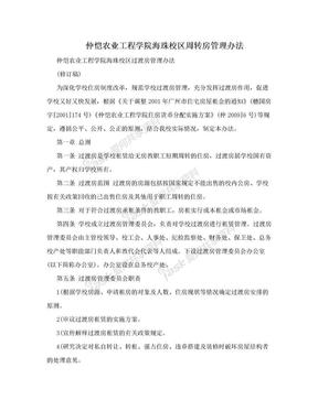 仲恺农业工程学院海珠校区周转房管理办法.doc