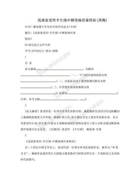 浅谈张爱玲半生缘中顾曼桢形象特征(黄梅).doc