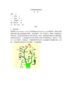 几款软件构建生物进化树的方法比较.doc