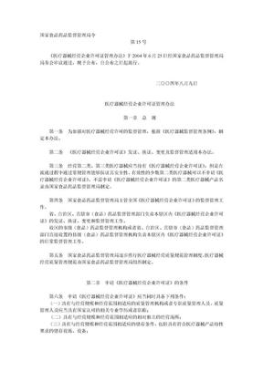 局令15号令[2004]医疗器械经营企业许可证管理办法.docx