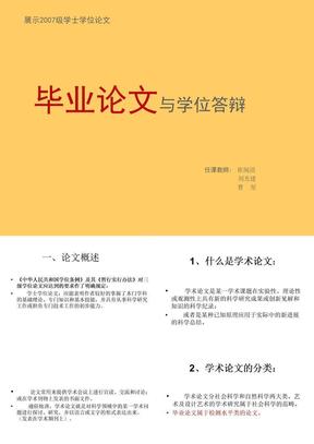 ★07级毕业论文课件.ppt