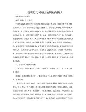 [指导]近代中国落后的原因解析论文.doc