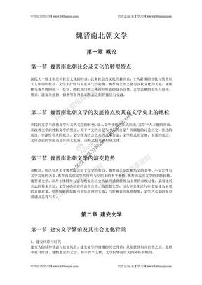 魏晋:北京大学中国古代文学教桉——魏晋.doc