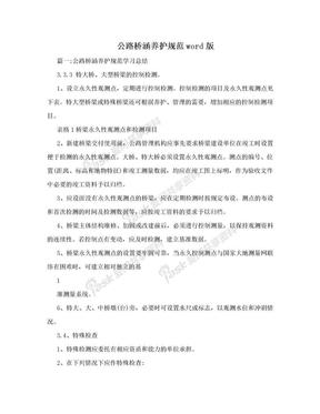公路桥涵养护规范word版.doc