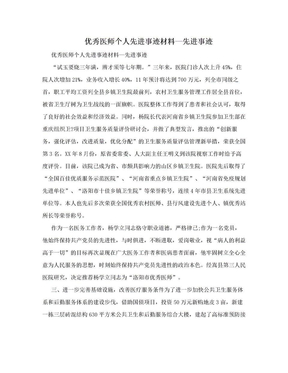 优秀医师个人先进事迹材料—先进事迹.doc