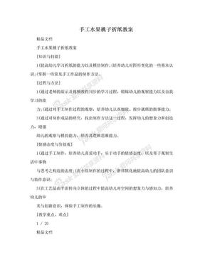 手工水果桃子折纸教案.doc