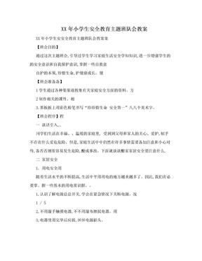 XX年小学生安全教育主题班队会教案.doc