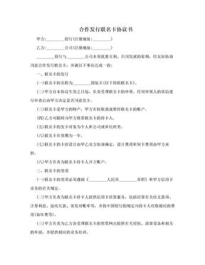 合作发行联名卡协议书.doc