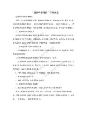 """""""超说明书用药""""管理规定.doc"""