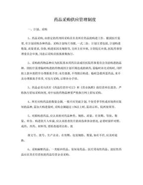 加强药品采购供应管理制度.doc
