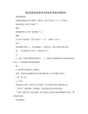 【私募股权投资参考协议】股权回购协议.doc
