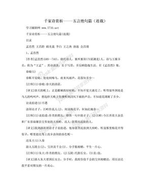 千家诗赏析-----五言绝句篇(连载).doc
