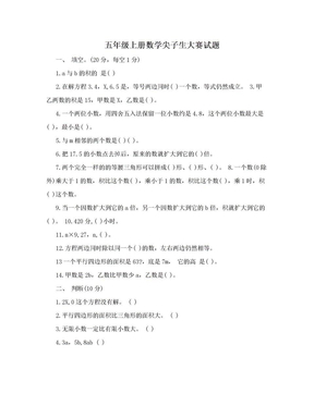 五年级上册数学尖子生大赛试题.doc